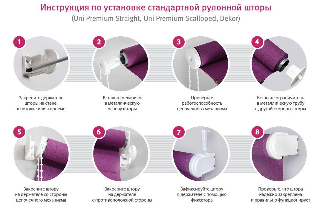 Рулонные шторы установка своими руками пошаговая инструкция 92